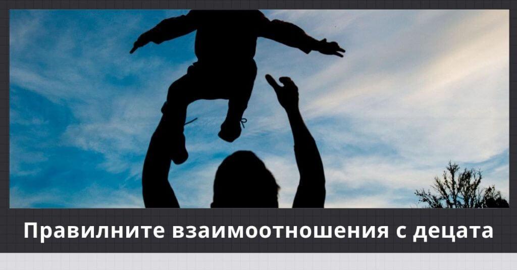 правилните-взаимоотношения-с-децата