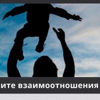 Правилните взаимоотношения с децата