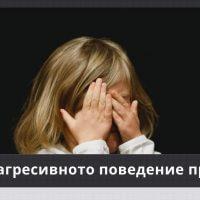 Пасивно-агресивно поведение при децата