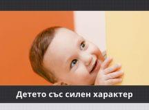 Детето със силен характер