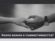 Колко важна е съвместимостта между партньорите?