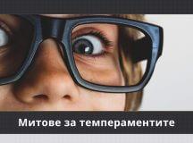Темпераменти – факти и митове