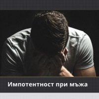 Фактори, съдействащи за импотентност при мъжа