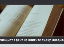 Променящият ефект на книгите върху младите хора