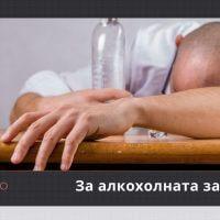 Какво трябва да знаем за алкохолната зависимост?