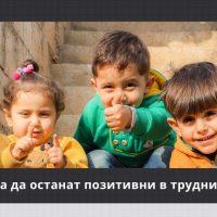 Как децата да останат позитивни в трудни времена